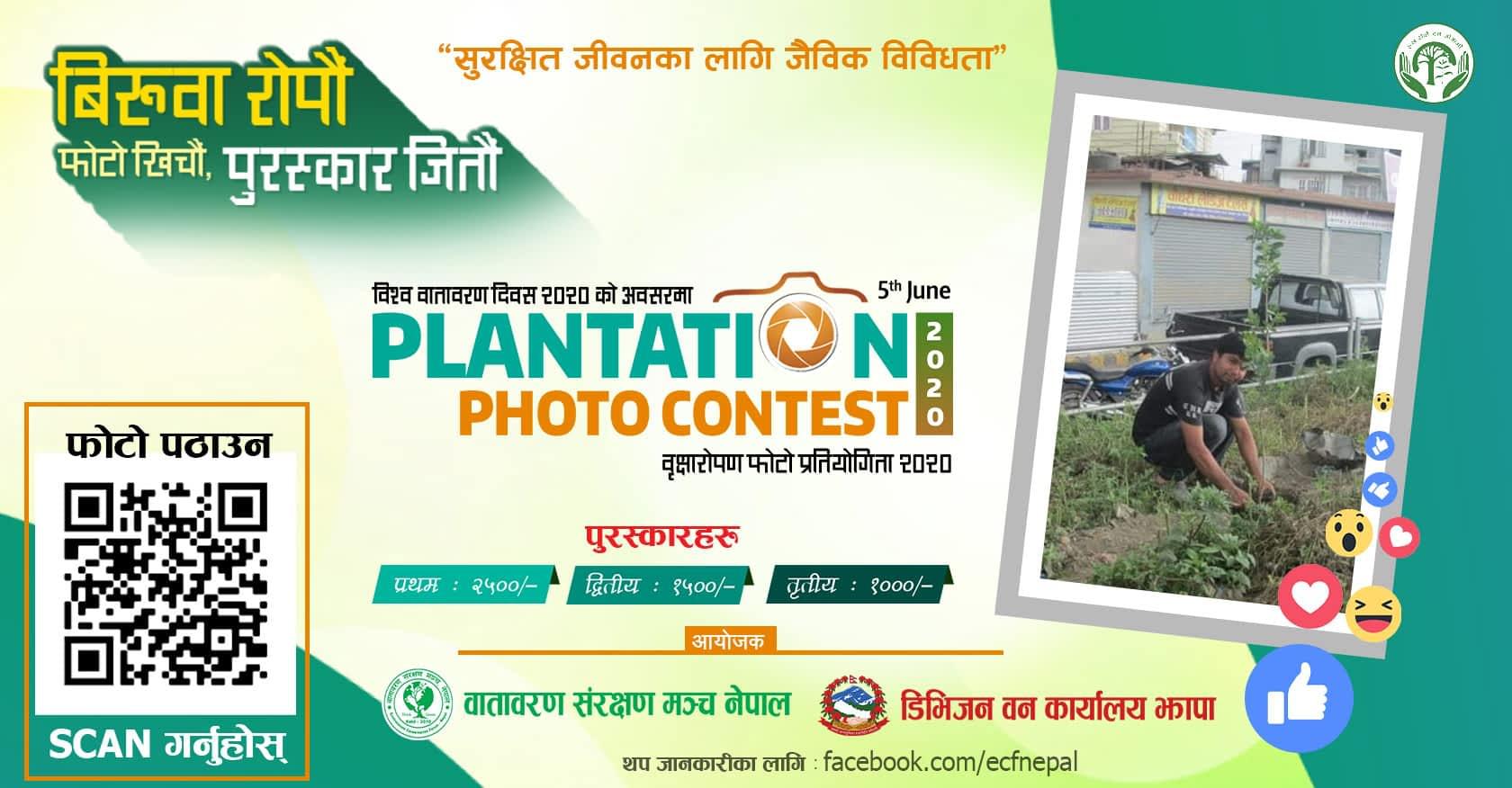 विश्व वातावरण दिवसमा फोटो प्रतियोगिता हुने