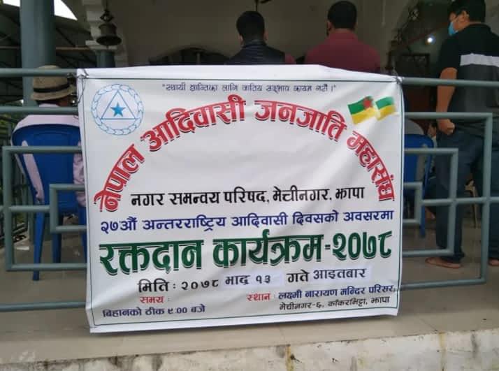 आदिवासी जनजाति महासंघ मेचीनगरद्वारा  रक्तदान कार्यक्रम सम्पन्न
